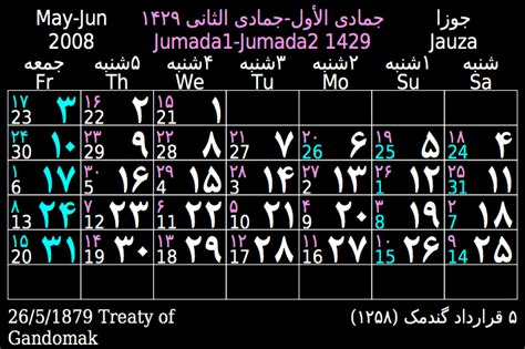 Afghanistan Calend 2018 The Trilingual Afghan Calendar The Daily Render By
