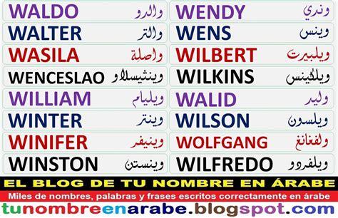 tu nombre en 193 rabe proverbios arabes y significados nombres raros con la palabra a acr 243 stico youtube