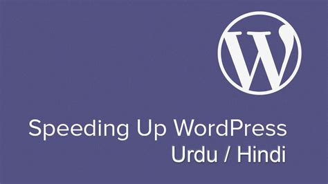 wordpress tutorial in urdu youtube how to speed up wordpress site in urdu hindi youtube