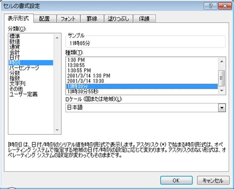 layout excel 2010 excel 2010 日付 時刻 ユーザー定義の表示形式の設定