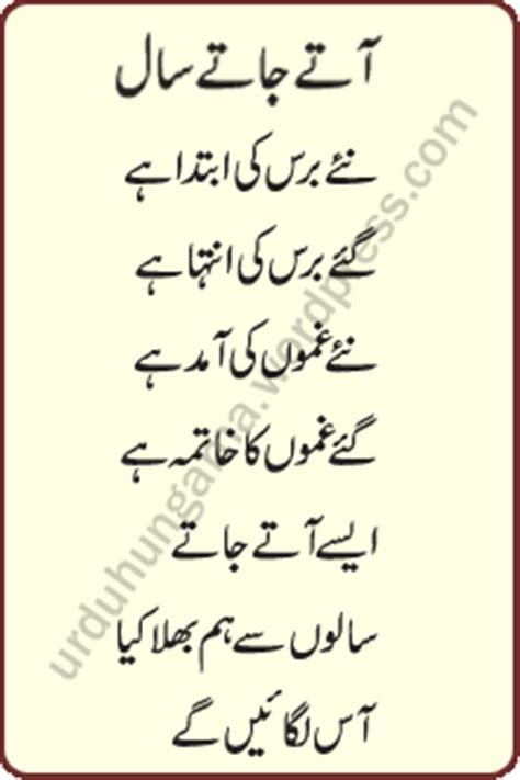 happy  years urdu poetryurdu adab