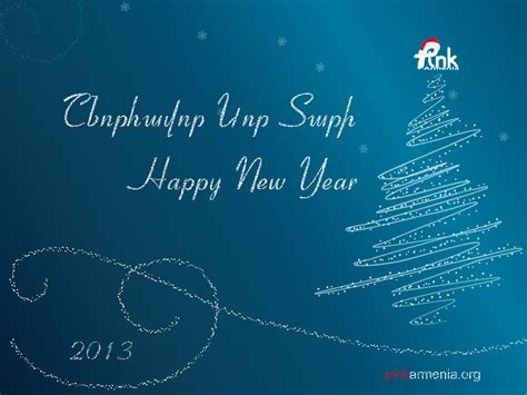 happy new year may this year bring pink armenia the 5th anniversary and the new era
