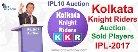 ipl 2017 player list ipl10 kolkata auction sold players list kkr final squad