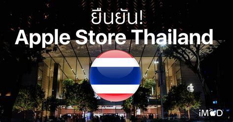 apple bangkok ย นย น apple จะเป ด apple store apple bangkok ท ไทยจร ง