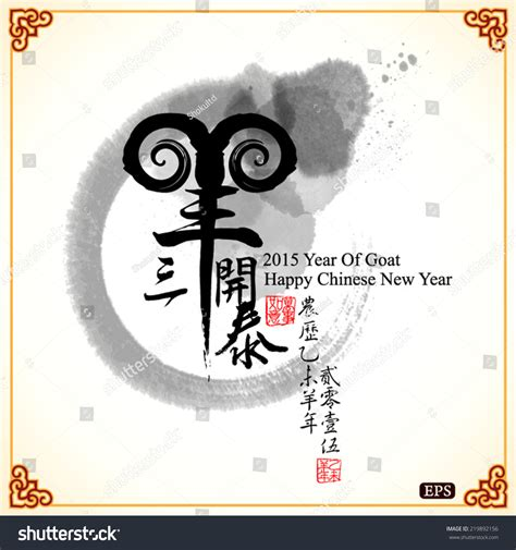 lunar new year card 2015 lunar new year greeting card design 2015 year of goat