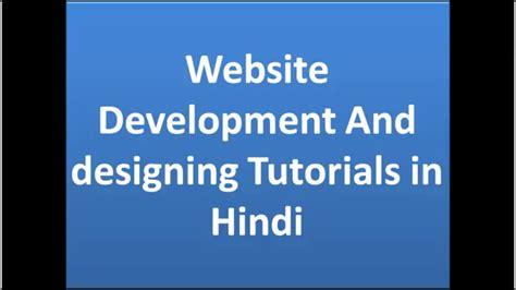 html tutorial youtube in hindi web design web development tutorials in hindi part 1