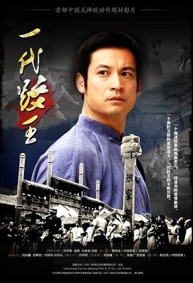 chinese film generations generation of wrestling master 2011 china film cast