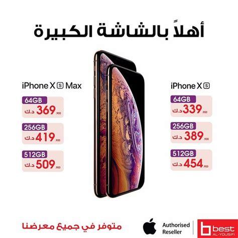 price  iphone xs  iphone xs max  kuwait rinnoo