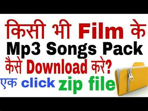 download youtube playlist mp3 zip how to download mp3 songs pack zip file latest old