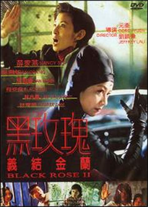 film china rose black rose ii 1997 chinese movie