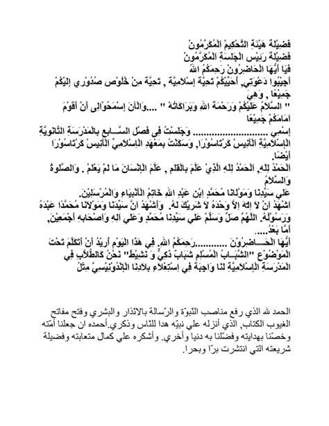 teks biografi chairul tanjung singkat teks pidato bahasa arab