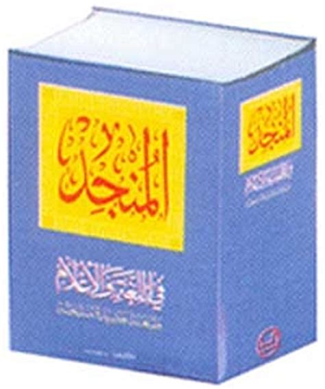 Kamus Al Munjid kamus bahasa arab al munjid