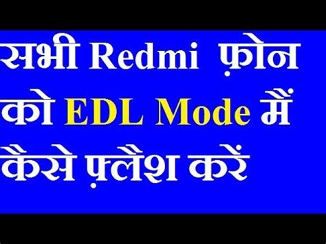 flash tutorial in hindi how to flash all redmi phone in edl mode full tutorial