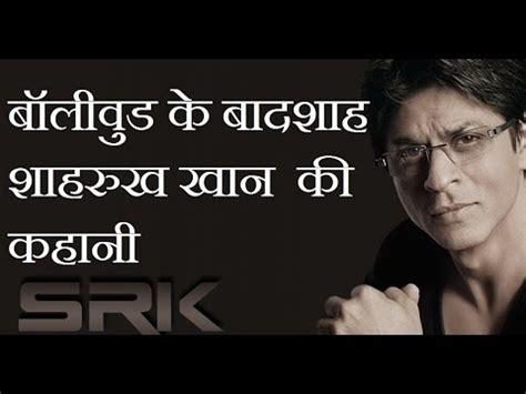 srk biography in hindi ब ल व ड क ब दश ह क कह न shahrukh khan biography in