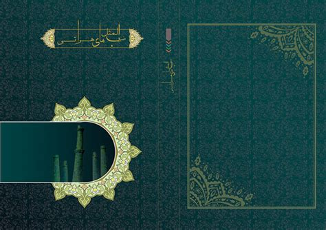 design cover yasin herati proverbs this is designed for book cover on behance