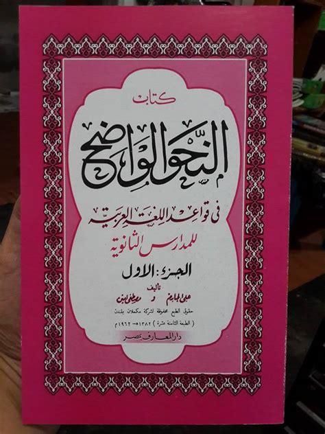 Ilmu Nahwu Terjemah Mutamimah Ajurumiyah kitab an nahwu al wadhih madrasah tsanawiyah 3 jiilid