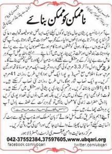 Fb xd fragment sir kay baal lambe karne ka tariqa in urdu wazifa dua