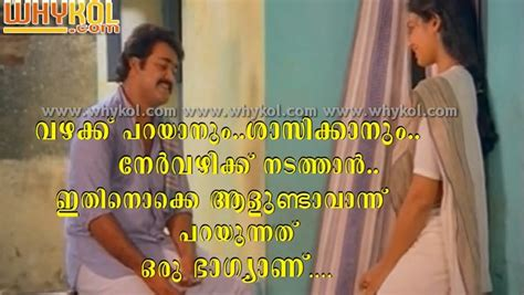 malayalam romantic dialogue with picture malayalam romantic dialogue in nadodikattu