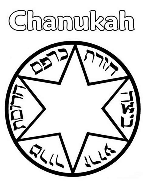 coloring page of star of david free coloring pages of jewish star