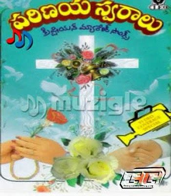 download film cina wedding bible a r stevenson parinaya swaraalu telugu christian wedding