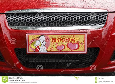 Wedding Car Number Plates by Wedding Car Number Plate Stock Photo Image 10471530