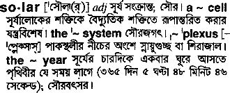 sextant meaning in bengali bangla meaning of solar