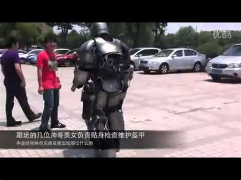 chinese iron man costume shanghai office action