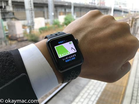 apple watch 3 indonesia apple watchのsuica機能で電車に乗れる 快適すぎるよ 笑 オーケーマック