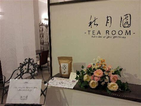 tea room ta 나가사키 맛집 하마노마치에 새로운 카페가 오픈했습니다 아키즈키엔 秋月園 tea room 네이버 블로그