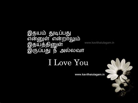 i love you in tamil love kavithaigal kadhal kavithaigal tamil kavithai