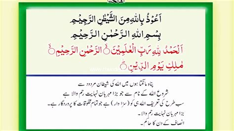 alhamdu surah surah alhamdu sharif with urdu translation