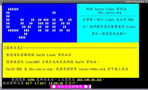 tutorial linux debian server debian 無痛起步法 線上最新版 建立中文化使用的環境