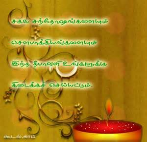 wedding wishes messages in tamil quotes for wedding wishes in tamil image quotes at hippoquotes