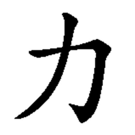 Symbol Zusammenhalt by Zusammenhalt In Chinesischer Schrift Chinesischen Zeichen