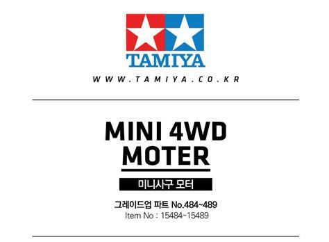 Tamiya Mini 4wd 15484 Torque Tuned 2 Motor 한국타미야 김해 남부총판
