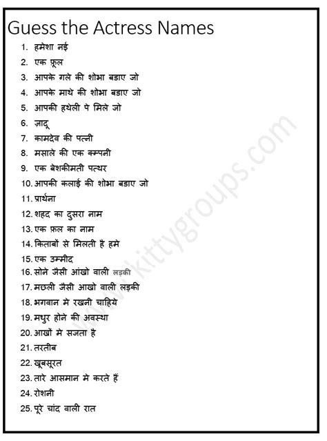 theme names in hindi hindi ladies kitty party game अभ न त र य क न म बत ए