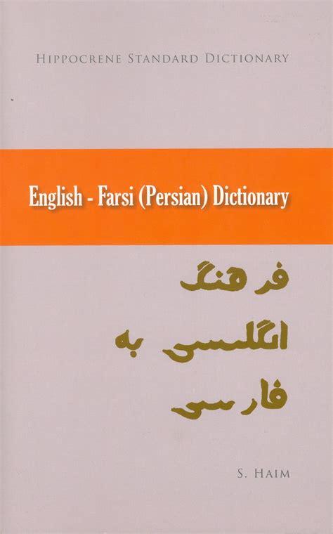 children farsi dictionary a to z books farsi standard dictionary