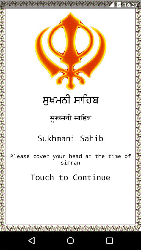 sukhmani sahib path invitation card template sukhmani sahib invitation card paperinvite