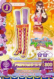 Kartu Aikatsu Season 2 Versi 1 Cool Bottoms Asli Original Yurika data carddass aikatsu 2014 series part 5 aikatsu wiki fandom powered by wikia