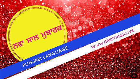 greetingslivefree daily  pictures festival gif images punjabi happy  year