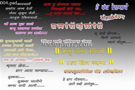 wedding album quotes in marathi photoshop backgrounds marathi wedding title मर ठ व व ह