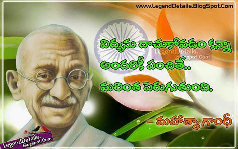 biography of mahatma gandhi telugu mahatma gandhi education quotes in telugu legendary quotes