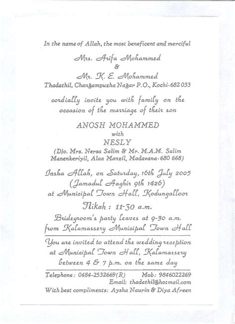 Marriage Invitation Letter Format Kerala Kerala Marriage Invitation Letter Format Studio Design Gallery Best Design