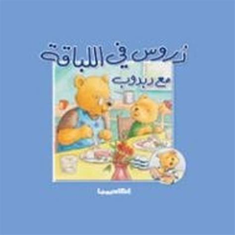 the arab at home books lessons in courtesy with dabdoub arabic kuwait gifts