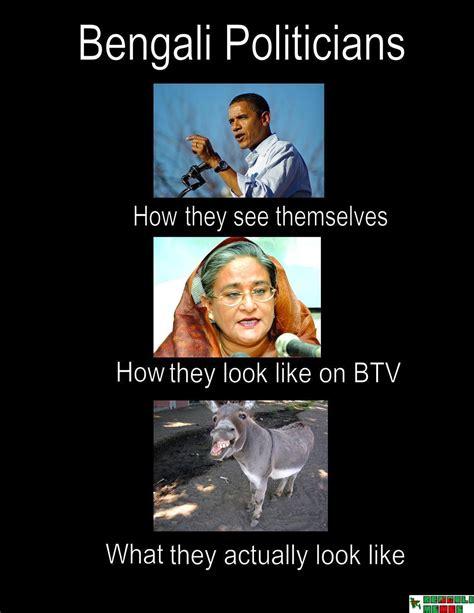 Memes S - i m troller bangali memes