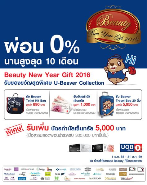new year credit card promotion 2015 โปรโมช น บ ตรเครด ต