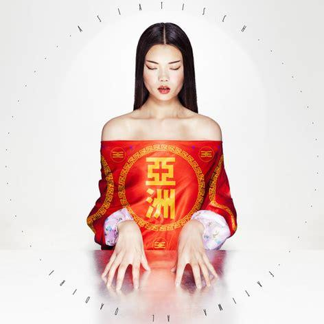 dragon tattoo fatima al qadiri ra reviews fatima al qadiri asiatisch on hyperdub album