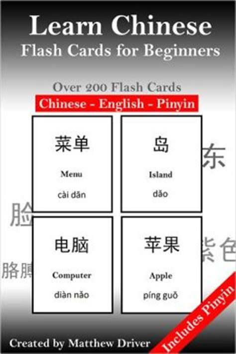 flash tutorial for beginners lesson 1 learn chinese flash cards for beginners by matthew driver