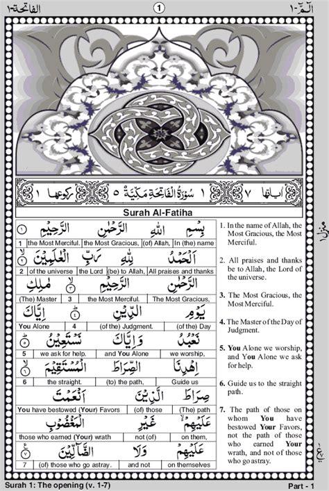 Alquran Al Fatah Pin the world s catalog of ideas