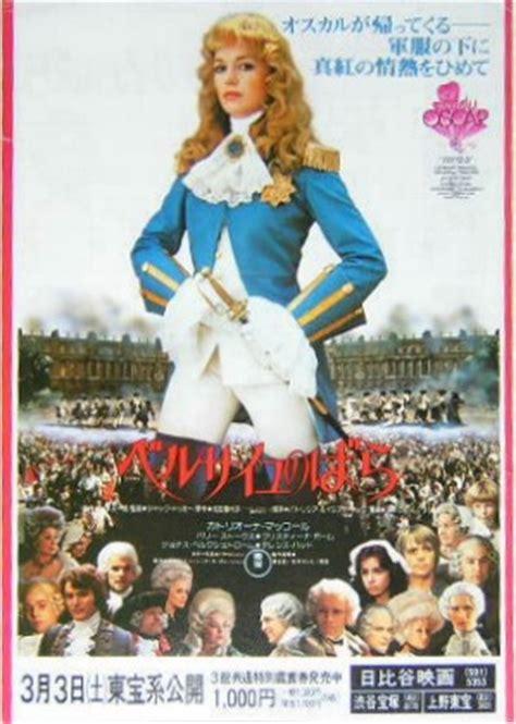 film lady oscar lady oscar 1979 movie
